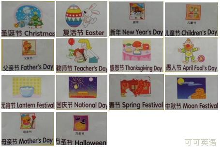 幼儿启蒙英语500词 第9期:世界和传统节日
