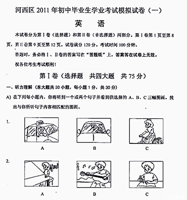 【初中一模】2011年河西区用法英语一模初中试题public中考图片