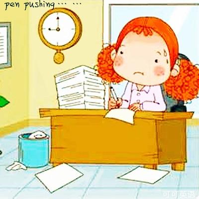 可可茶话会第234期:办公室工作