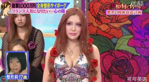 Japanese female model spends US$100,000 to undergo plastic surgery for more than 30 times to become a French beauty.jpg