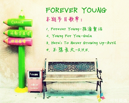 """forever young""这首歌音域宽广,歌词真挚动人,唱出了年轻人的心声"