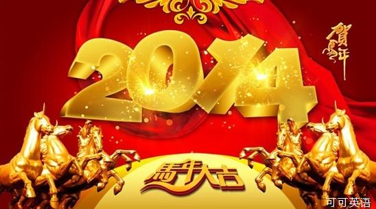恭贺新春: 2014新年祝福成语