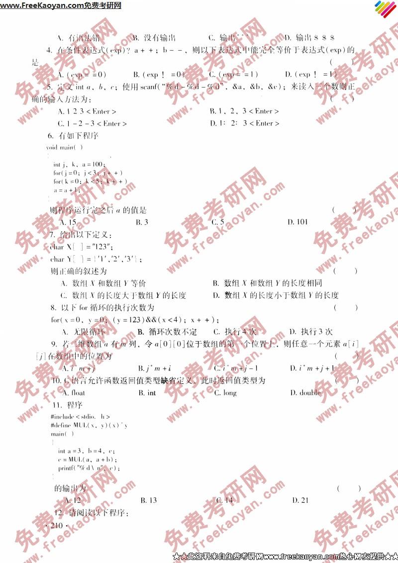 南开大学2005年软件工程专业课考研真题试卷