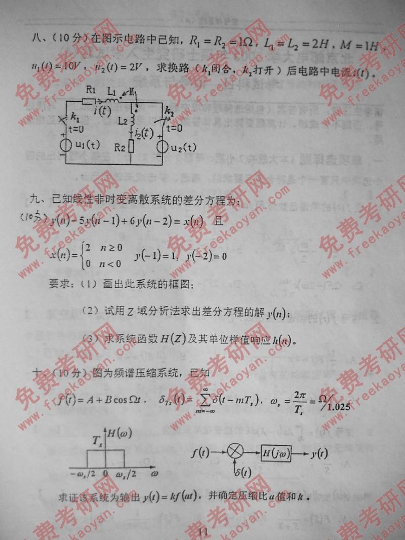 北京邮电大学2002年电路,信号与系统专业课考研真题试卷