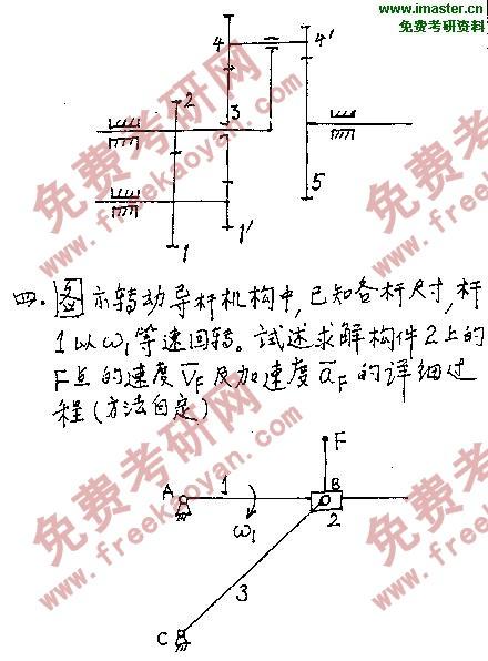 电路原理考研试题