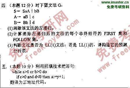 北京邮电大学1999年操作系统与编译原理专业课考研真题试卷