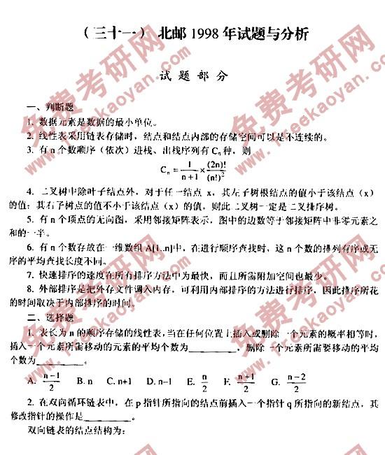 北京邮电大学1998年数据结构专业课考研真题试卷
