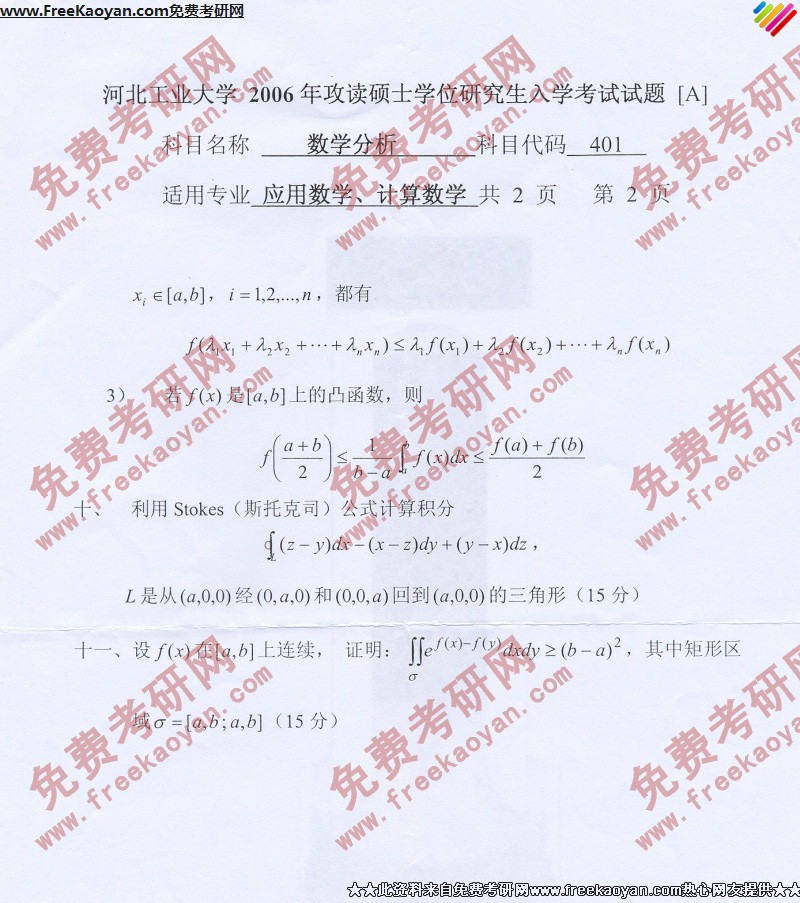 基础数学考研考什么_