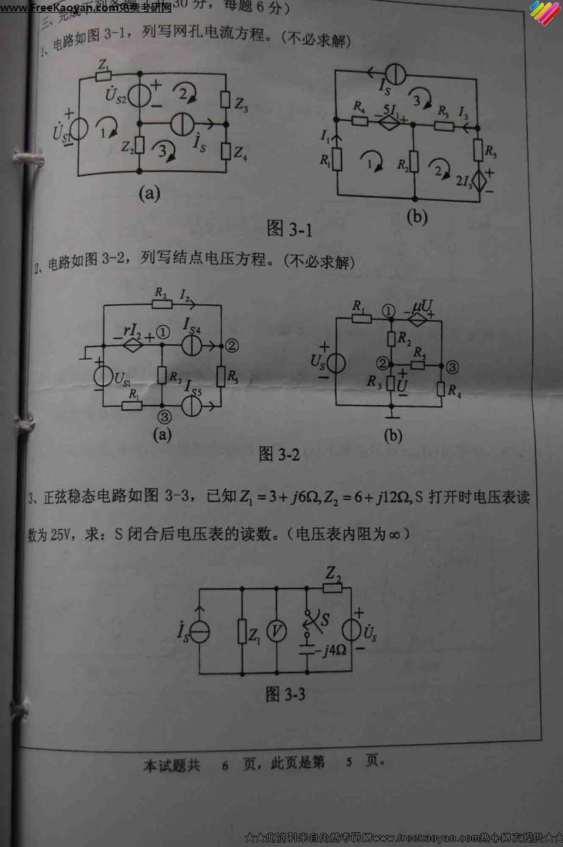 河北大学2007年电路分析基础专业课考研真题试卷