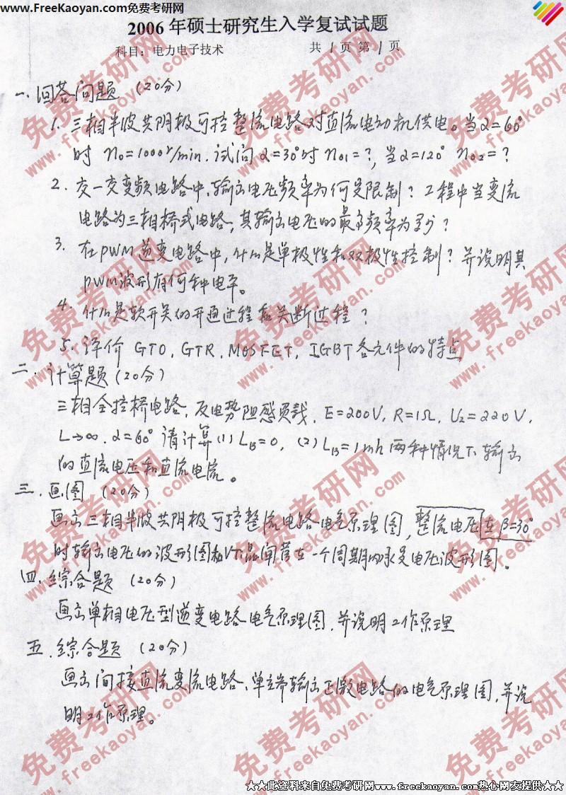燕山大学2006年电力电子技术考研复试试题