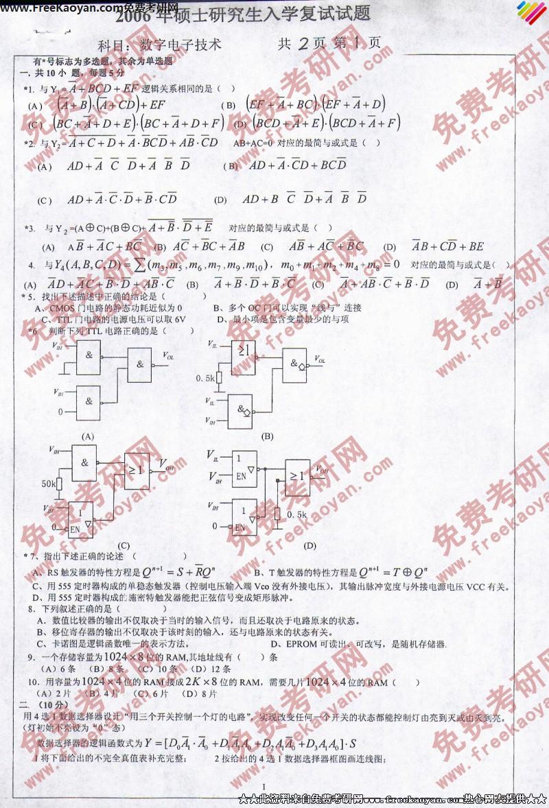 燕山大学2006年数字电子技术考研复试试题