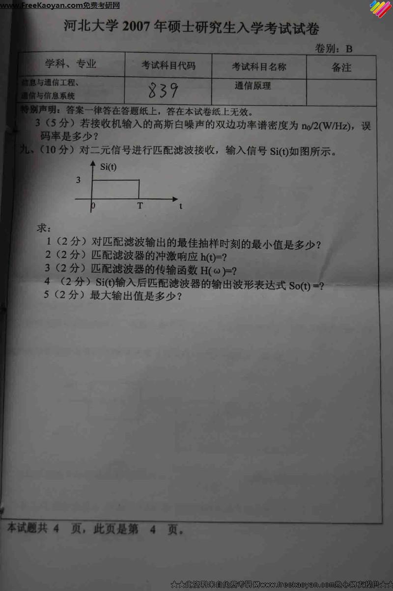 河北大学2007年通信原理专业课考研真题试卷