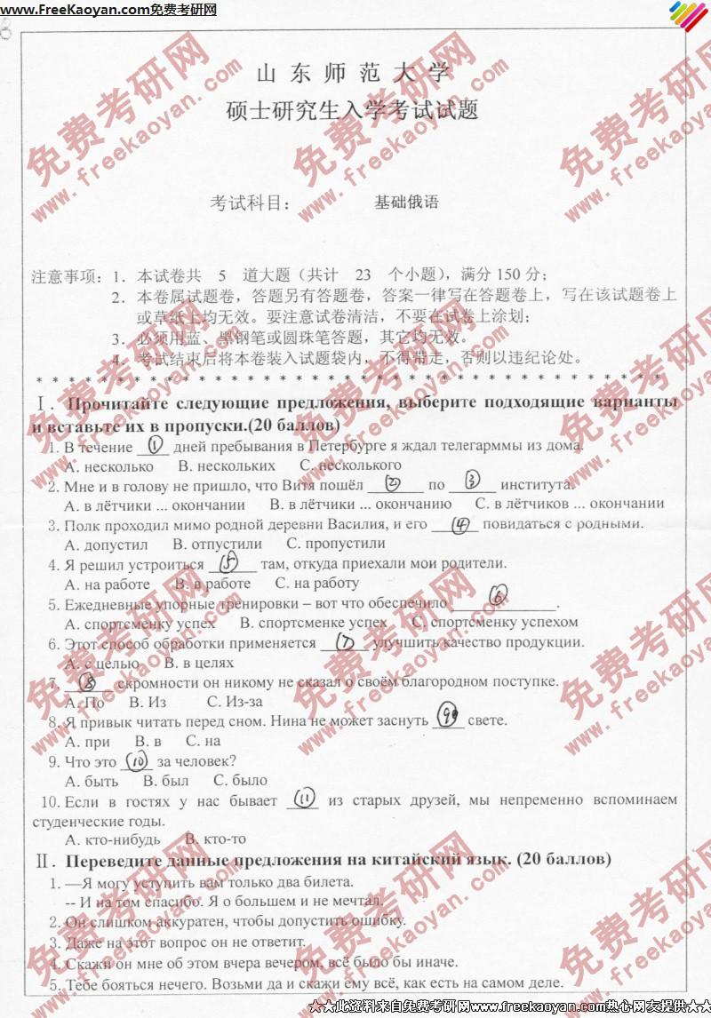 山东师范大学2005年基础俄语专业课考研真题试卷