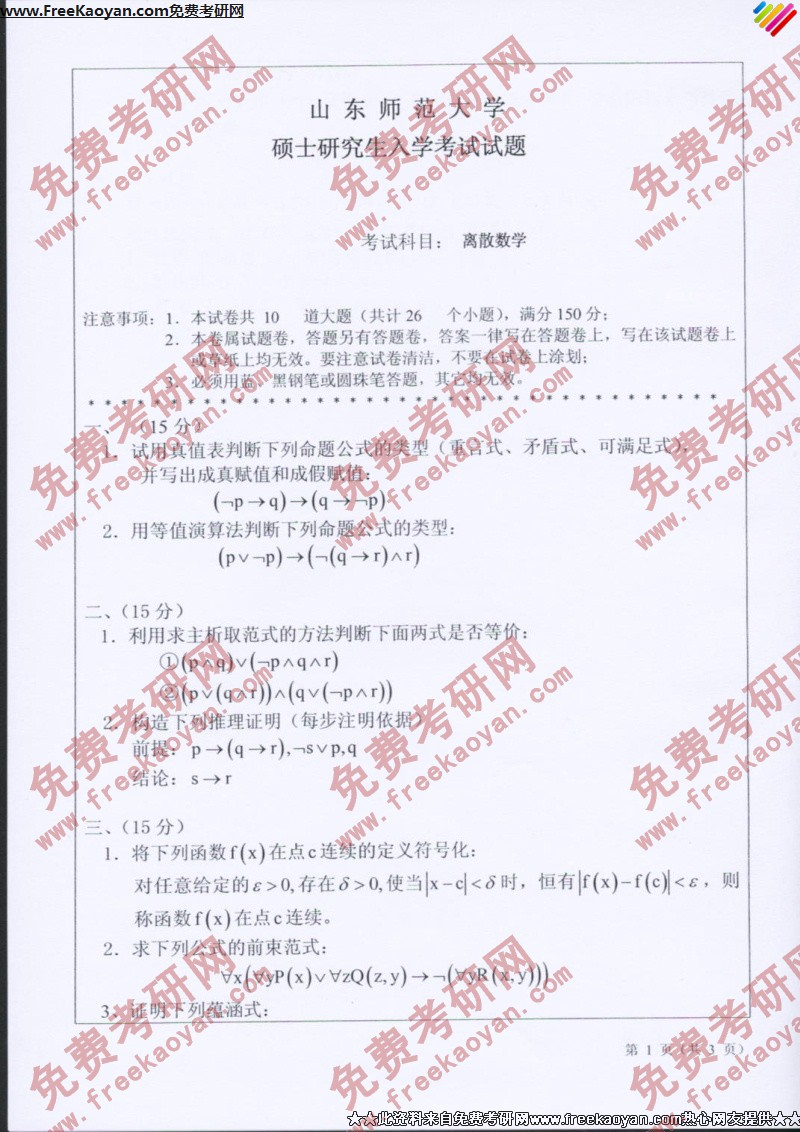山东师范大学2007年离散数学专业课考研真题试卷