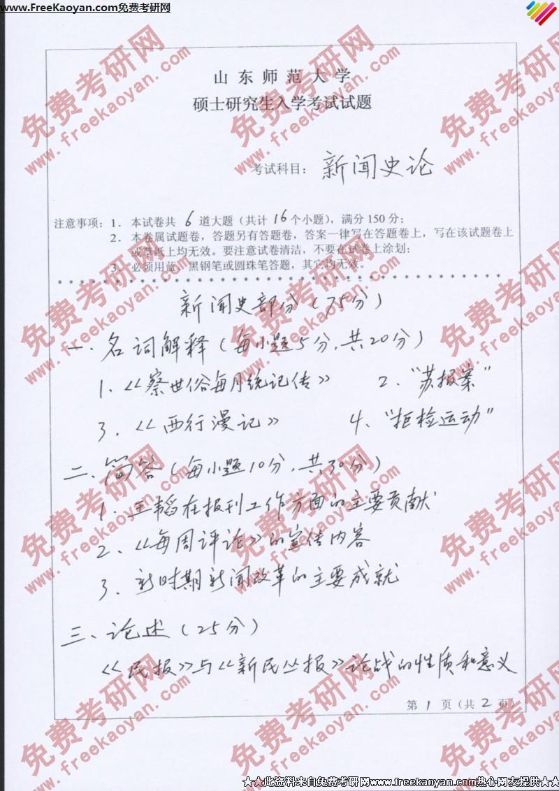 山东师范大学2007年新闻史论专业课考研真题试卷