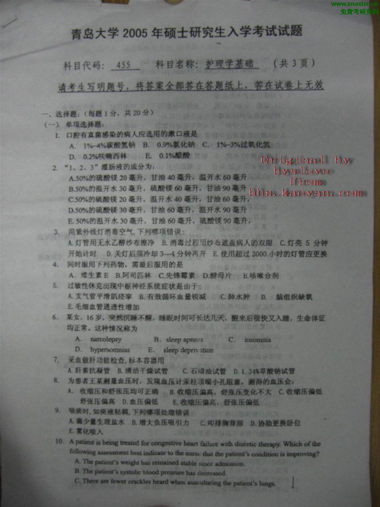青岛大学2005年护理学基础专业课考研真题试卷