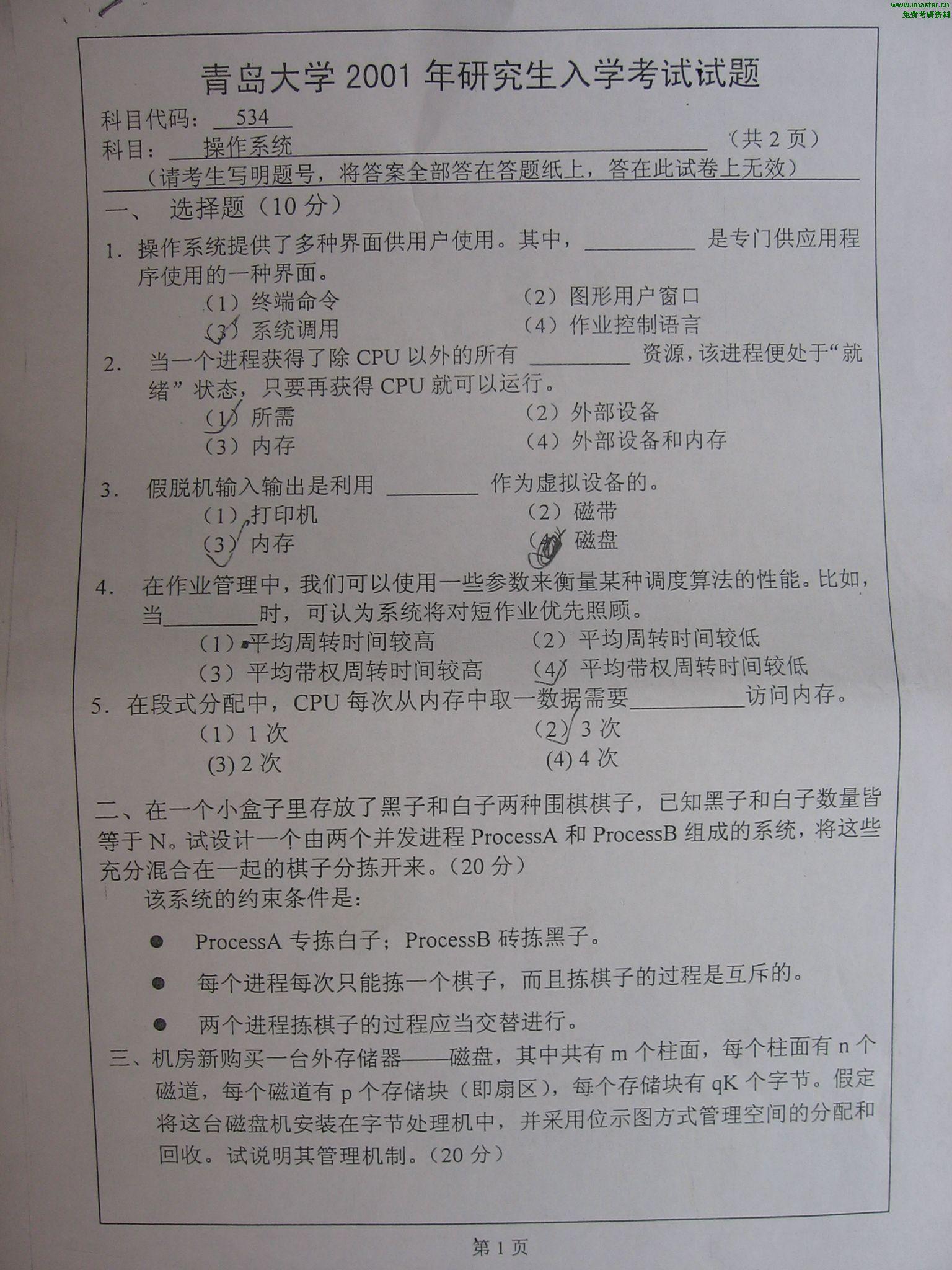 青岛大学2001年操作系统专业课考研真题试卷