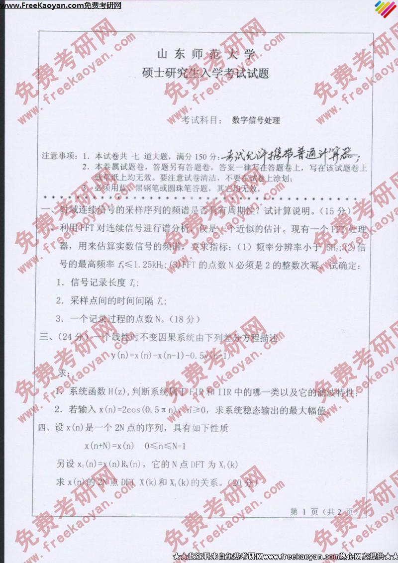 山东师范大学2007年数字信号处理专业课考研真题试卷