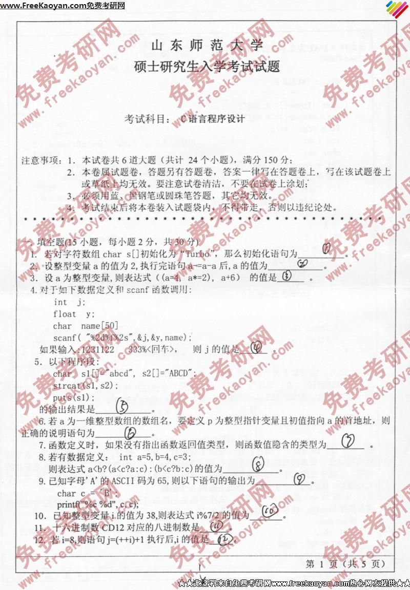 山东师范大学2005年c语言程序设计专业课考研真题