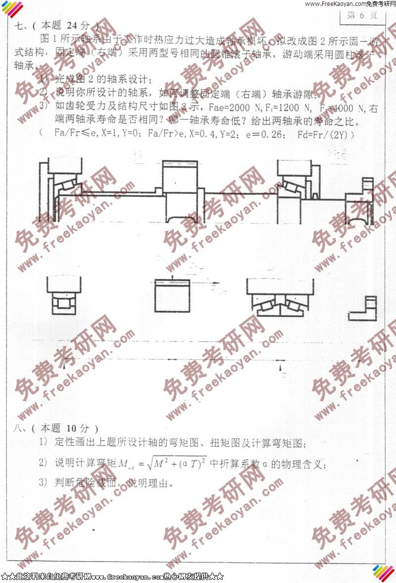 大连理工大学2004年机械设计专业课考研真题试卷