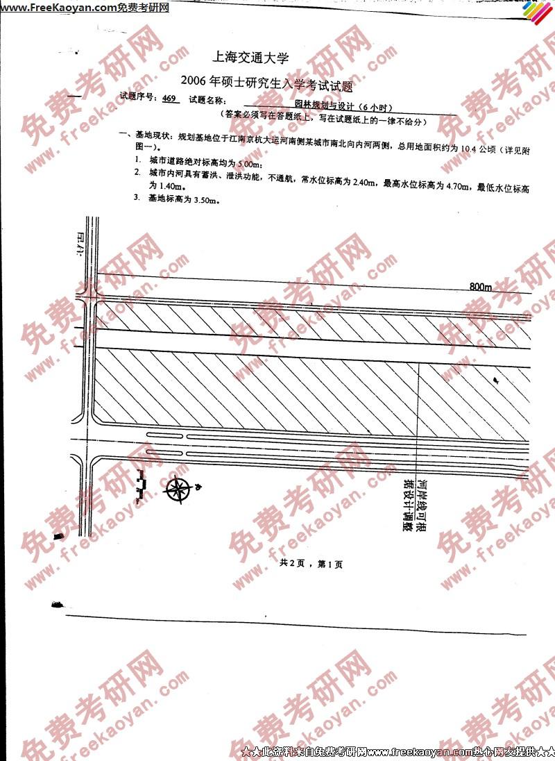 上海交通大学2006年园林规划与设计专业课考研真题