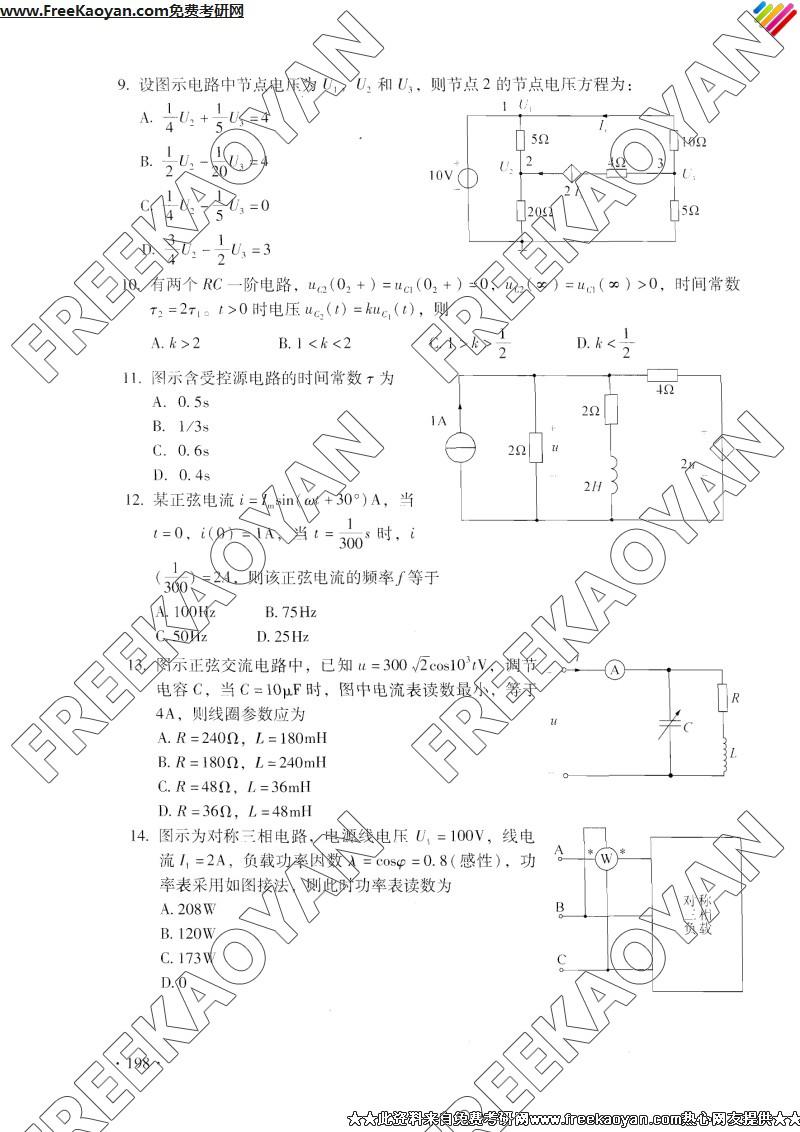 上海交通大学2005年电路基本理论(含电路实验)专业课