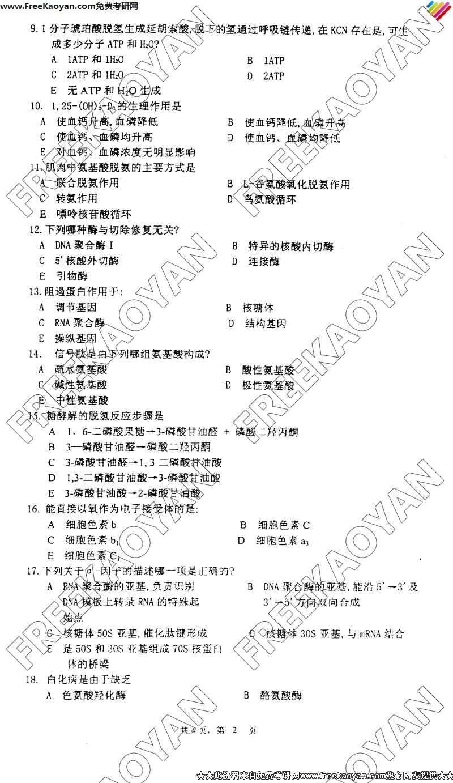 上海交通大学2005年生物化学专业课考研真题试卷