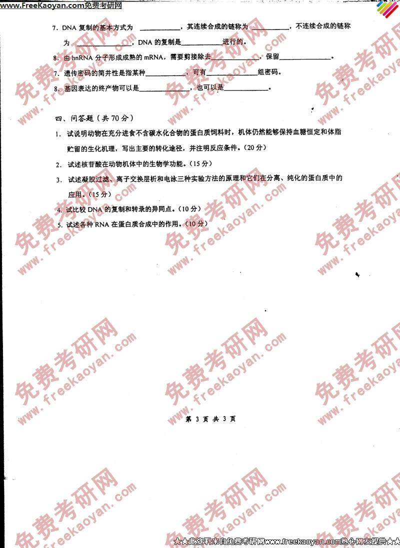 上海交通大学2006年生物化学(生态)专业课考研真题