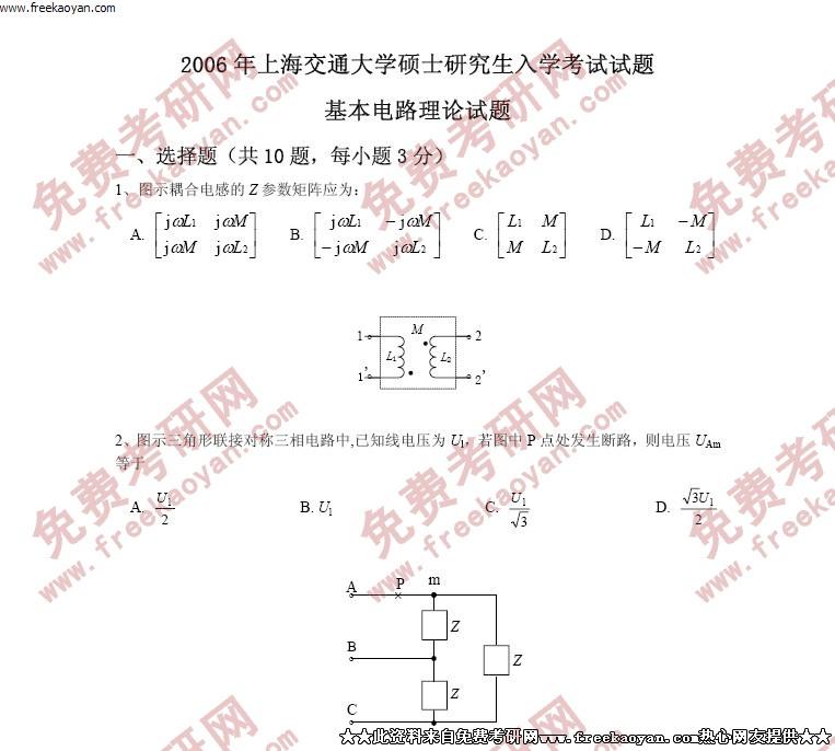 上海交通大学2006年基本电路理论专业课考研真题试卷