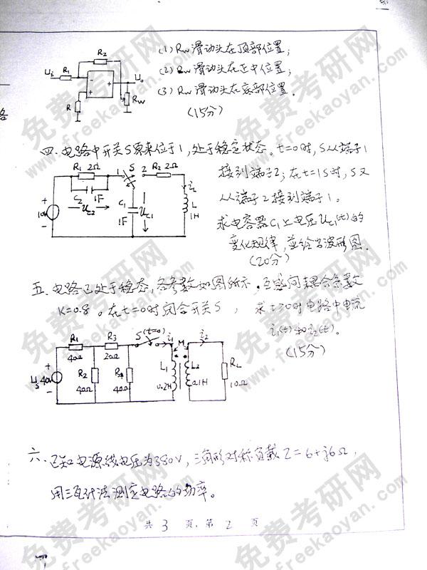 上海交通大学2001年电路基本理论专业课考研真题试卷