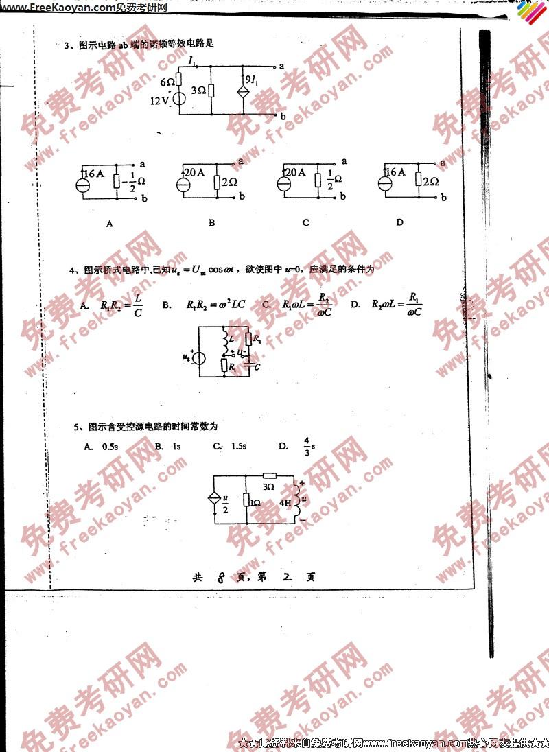 2006年电路基本理论(含电路设计)专业课考研真题试卷
