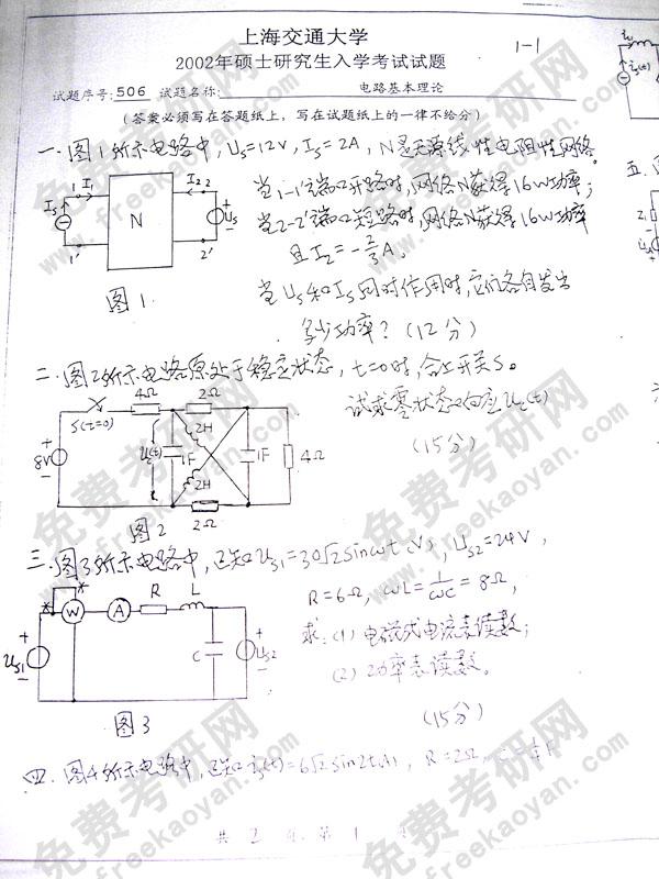 上海交通大学2002年电路基本理论专业课考研真题试卷