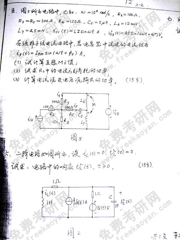 上海交通大学2000年电路基本理论专业课考研真题试卷