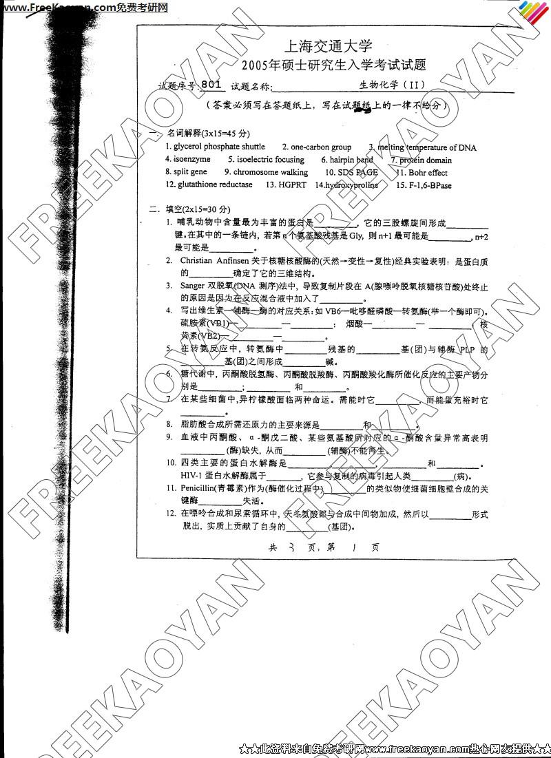 上海交通大学2005年生物化学2专业课考研真题试卷