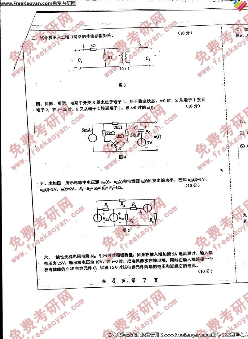 上海交通大学2006年电路基本理论(含电路设计)专业课