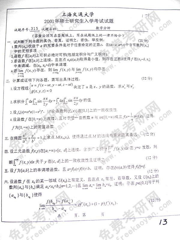上海交通大学2001年数学分析专业课考研真题试卷