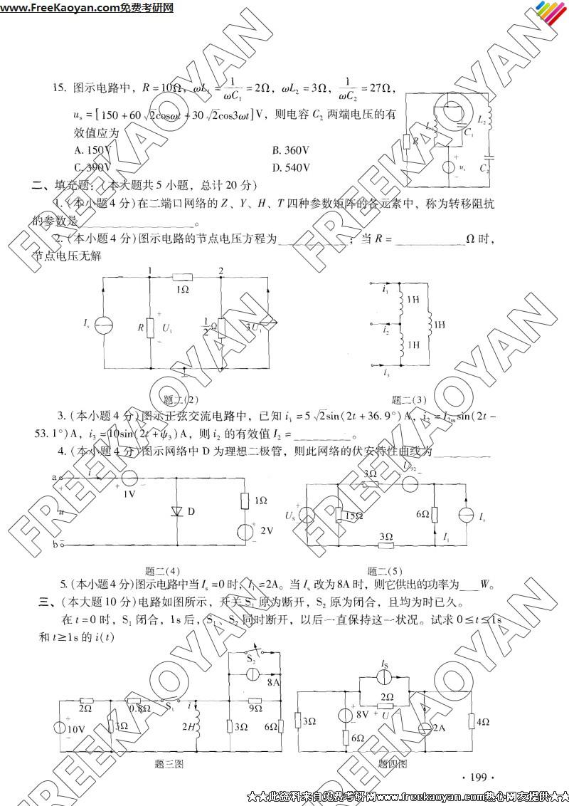 2005年电路基本理论(含电路实验)专业课考研真题试卷
