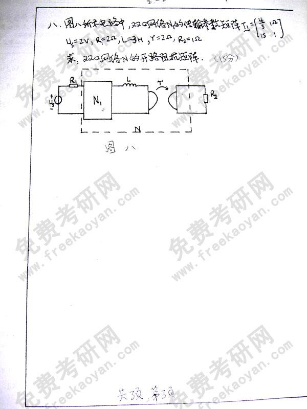 上海交通大学2003年电路基本理论专业课考研真题试卷