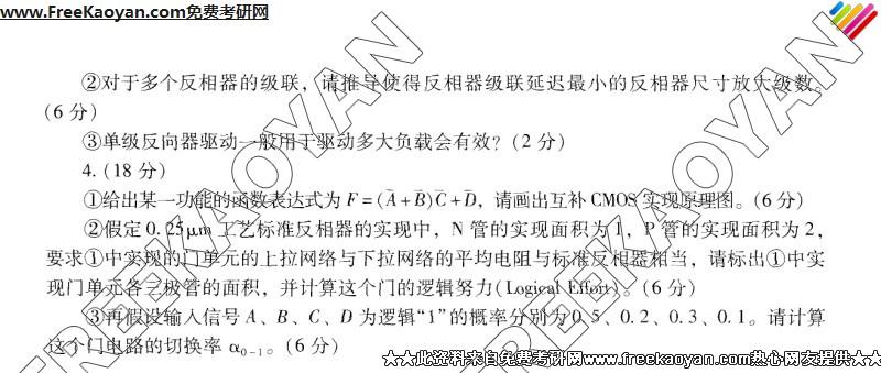 上海交通大学2005年数字集成电路设计专业课考研真题