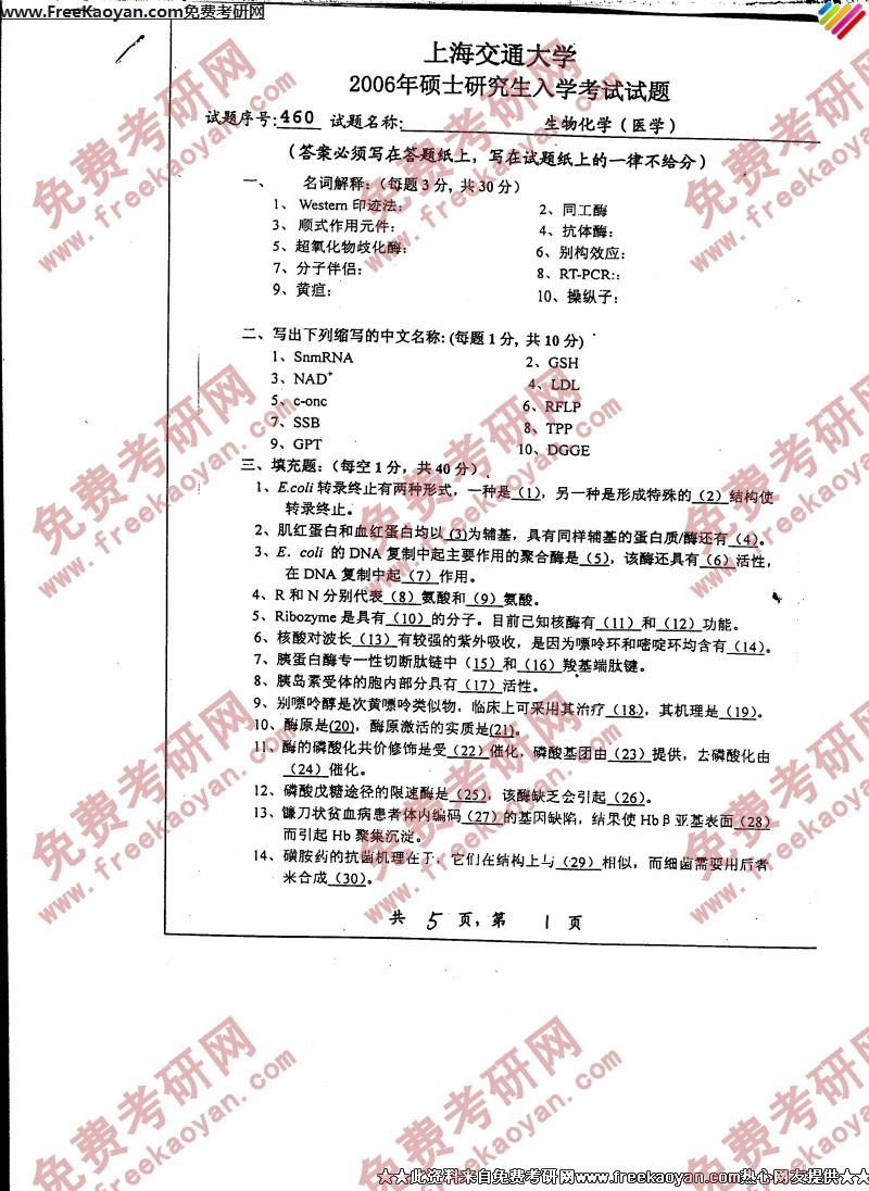 上海交通大学2006年生物化学(医学)专业课考研真题