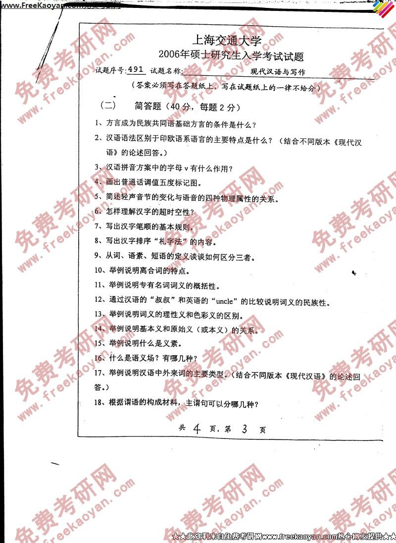 上海交通大学2006年现代汉语与写作专业课考研真题