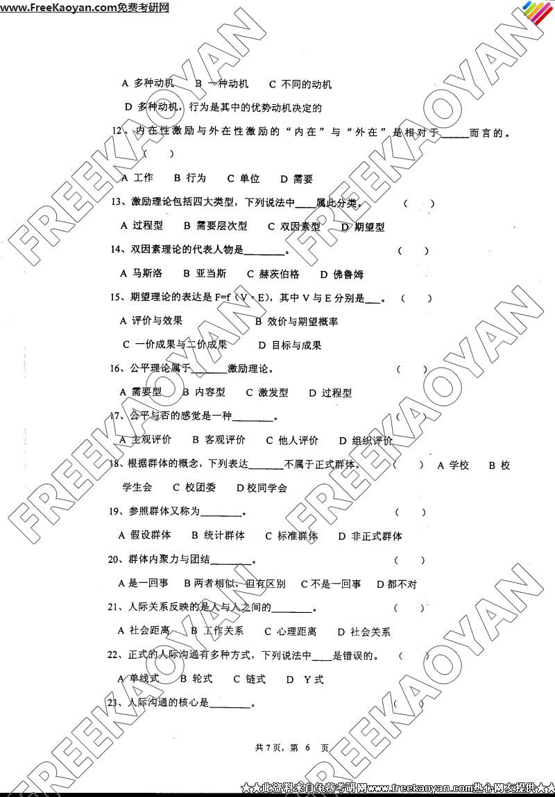 上海交通大学2005年卫管综合专业课考研真题试卷