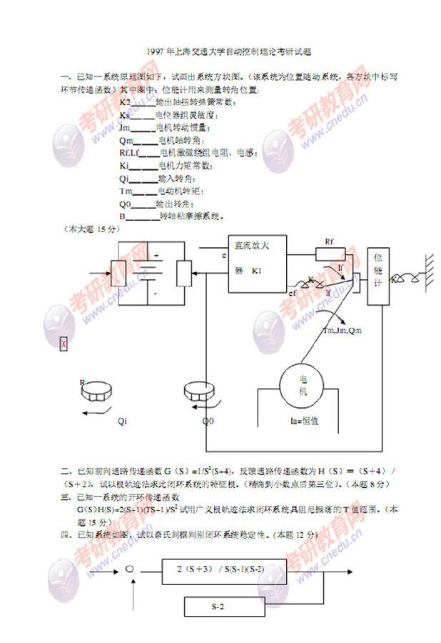 上海交通大学1997年自动控制理论专业课考研真题试卷
