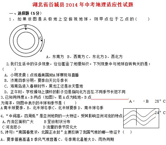湖北襄阳谷城2014年地理中考模拟题附答案