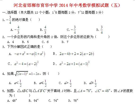河北邯郸育华中学2014年中考数学模拟题5附答案