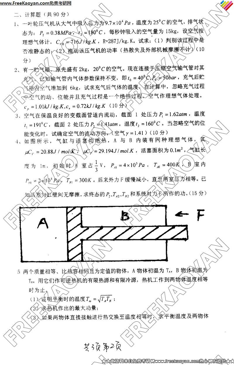 南京理工大学2005年工程热力学专业课考研真题试卷