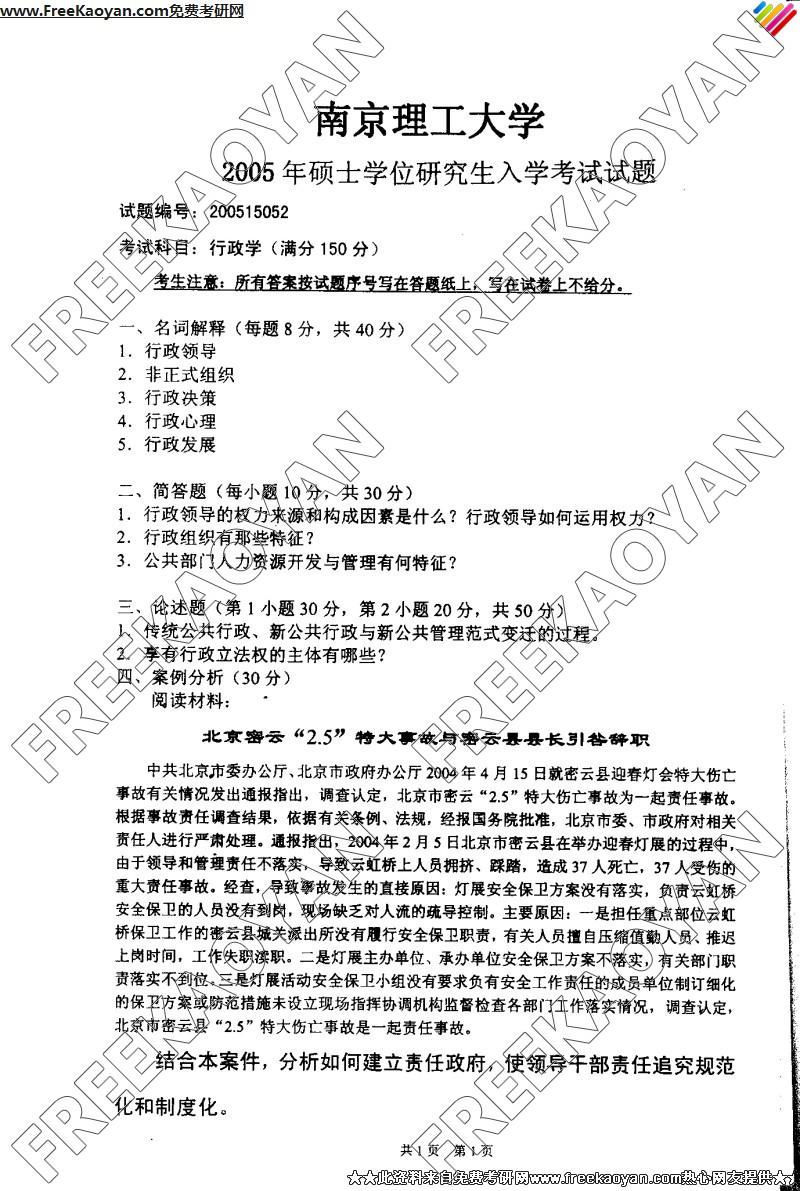 南京理工大学2005年行政学专业课考研真题试卷