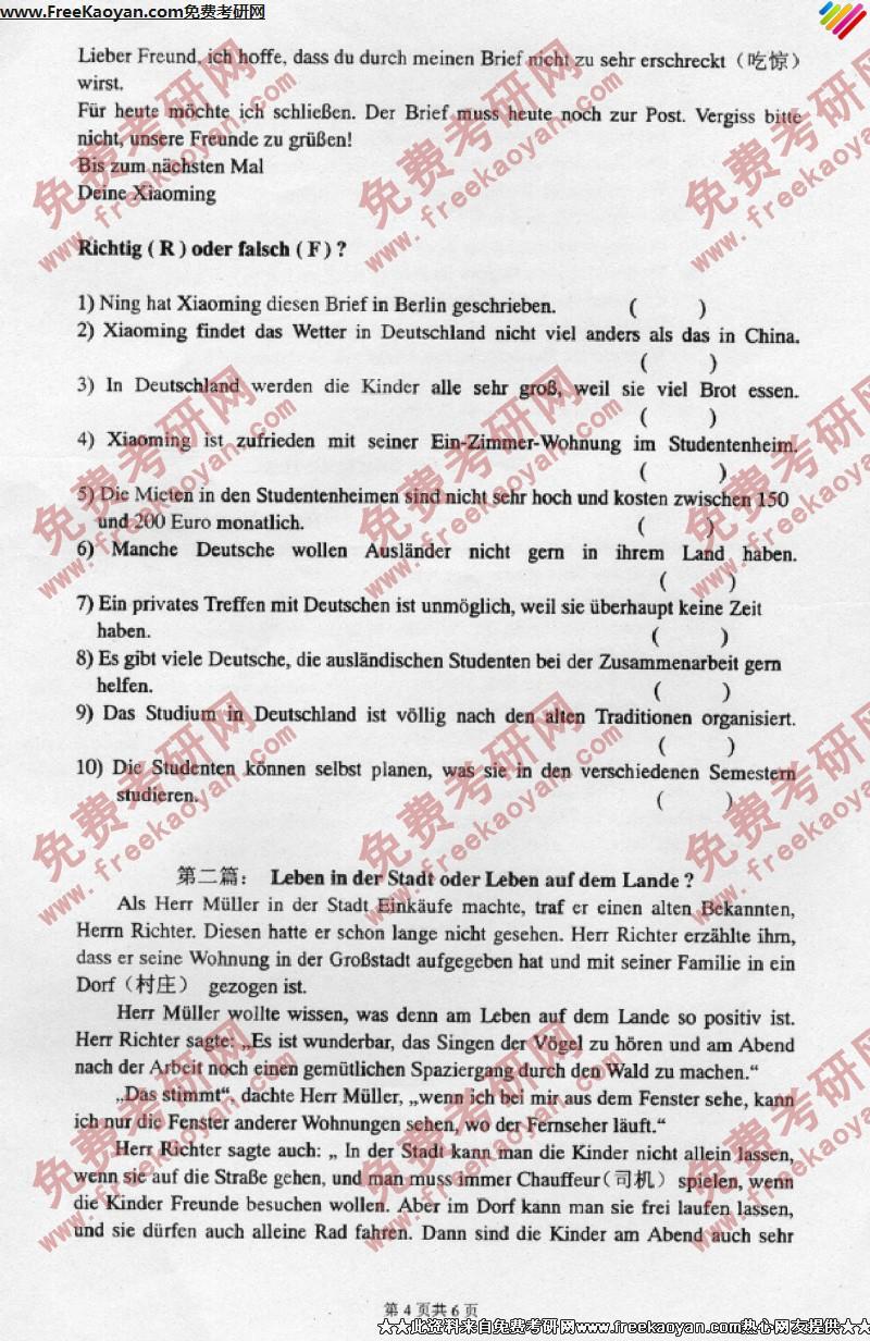 南京理工大学2007年德语二外专业课考研真题试卷