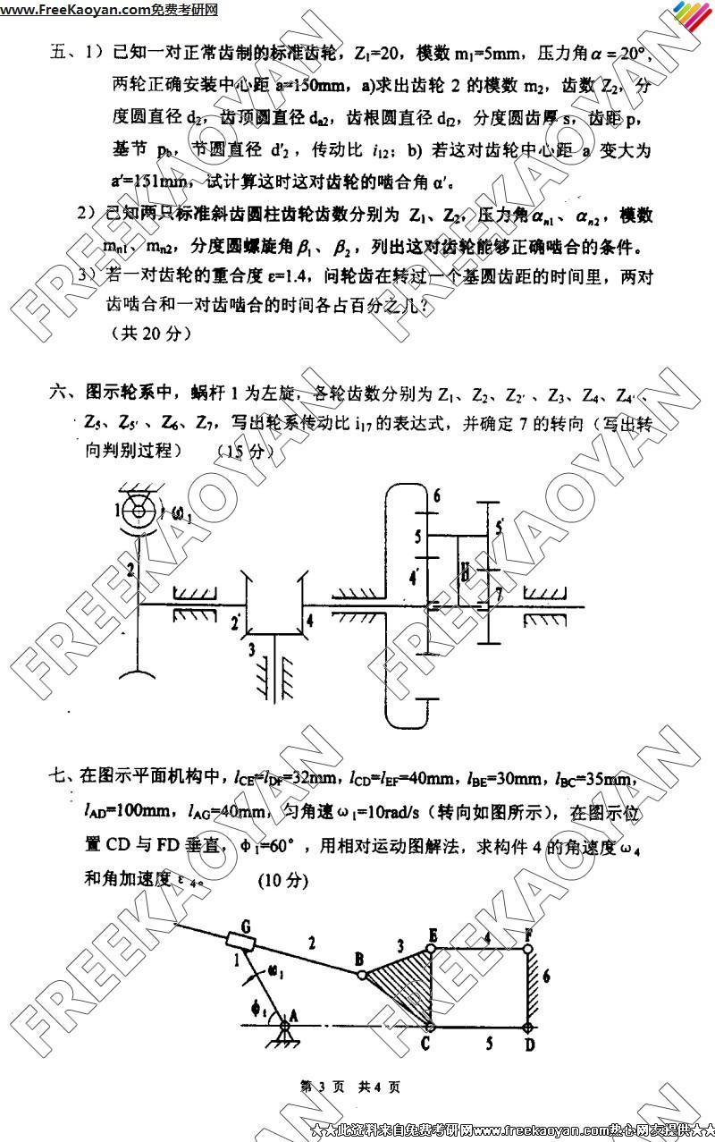 南京理工大学2006年机械原理专业课考研真题试卷