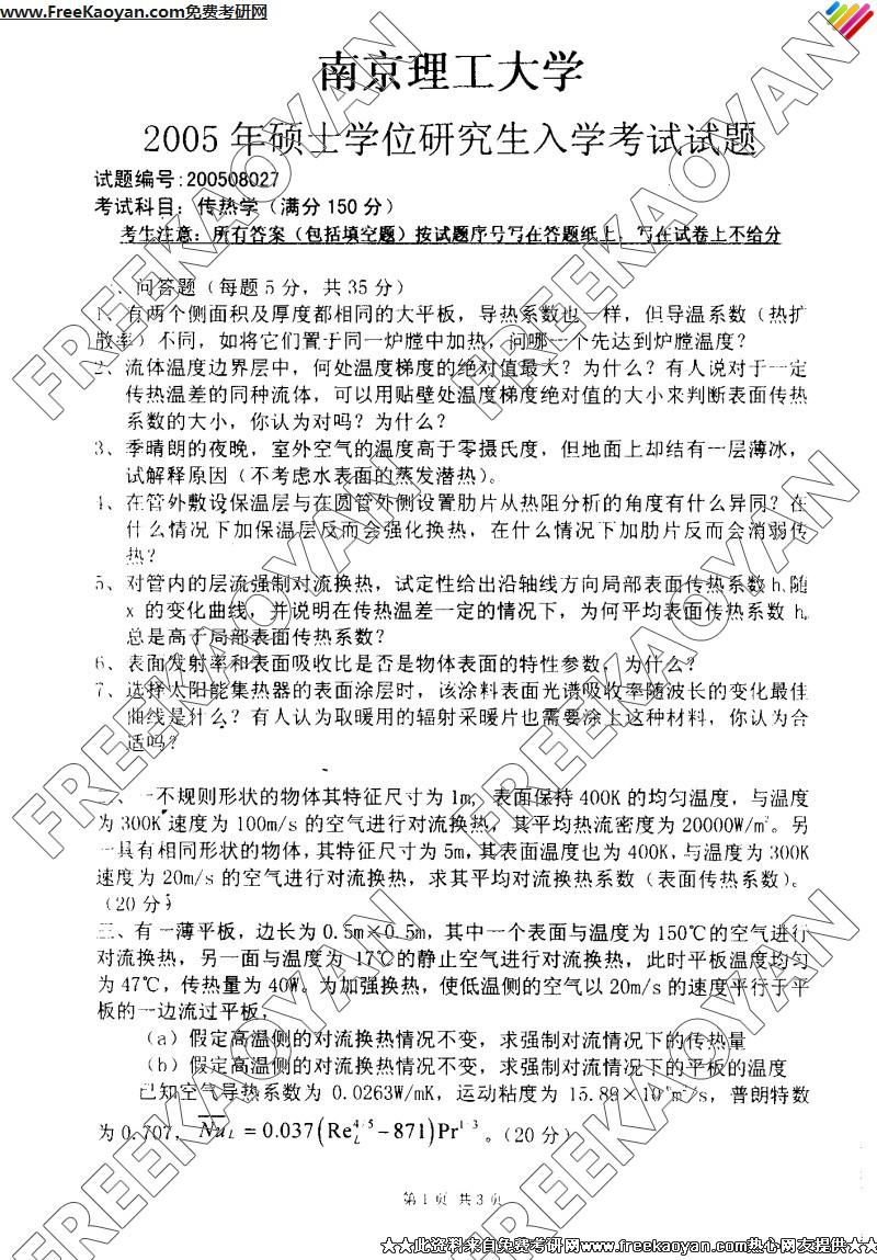 南京理工大学2005年传热学专业课考研真题试卷